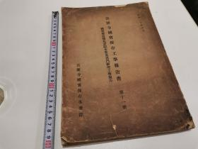 The Republic of China Large Format Version Report of the Preservation of the National Treasures of Horyu-ji Temple The report of the repair of the main building and the gate of the North Chamber of the National Treasure Building Picture of the Republic of China