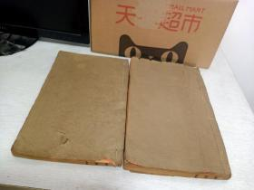 Qing Book Volumes 10 and 17 of Historical Records