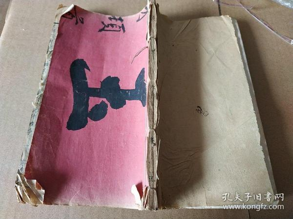 "Qing Dynasty Fine-printed Engraving, Wire-bound Woodcut Large Format ""Volume 4"""