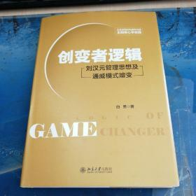 Change Maker Logic Liu Hanyuan's Management Thoughts and Evolution of Tongwei Model