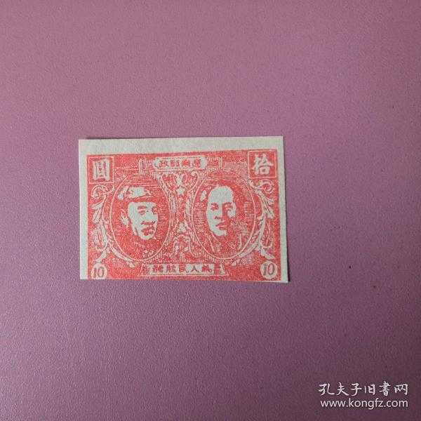 Liberated Area Stamp Anton Second Edition Chairman Mao Image