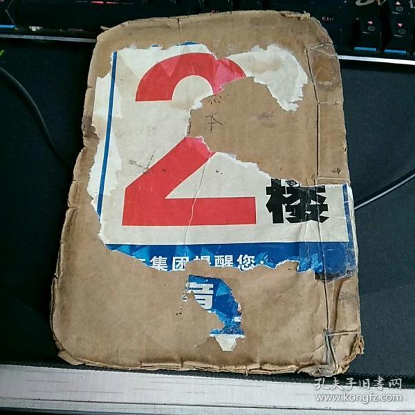 """Manchuria textbook. """"No cover, no back cover, missing pages, difference in quality"""""""