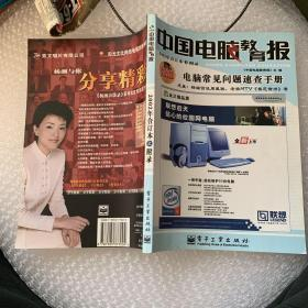 """China Computer Education News"" 2002 bound"