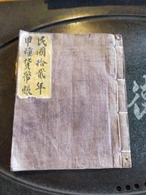 Republic of China Jinshang Blank Ledger 1