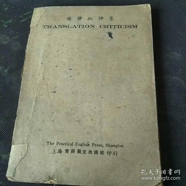 Translation Criticism TRANSLATION CRITICISM (Printed by Shanghai Practical English Press, 28th year of the Republic of China)