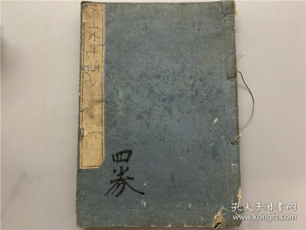 """The ancient Chinese poem """"The Collection of Nanshan Outside"""" has 2 volumes. It is written by Master Xiantai Guliang, and has made friends with foreigners, participated in poetry clubs, and ancient poetry. Sendai poetry has always been rare"""