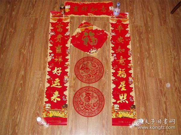 "Auspicious Ruyi door joint door sticker window sticker red bag full set, ""Peaceful Ruyi Fuxing Zhao Fu rich auspicious good luck come"" gold version,"