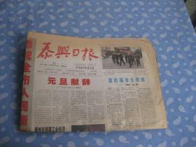 Taixing Daily 2003.12.31-Focus: Taixing Daily 10th Anniversary 8th Edition 6