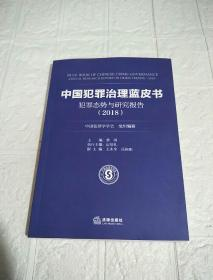 Blue Book on Crime Governance in China: Crime Situation and Research Report (2018)