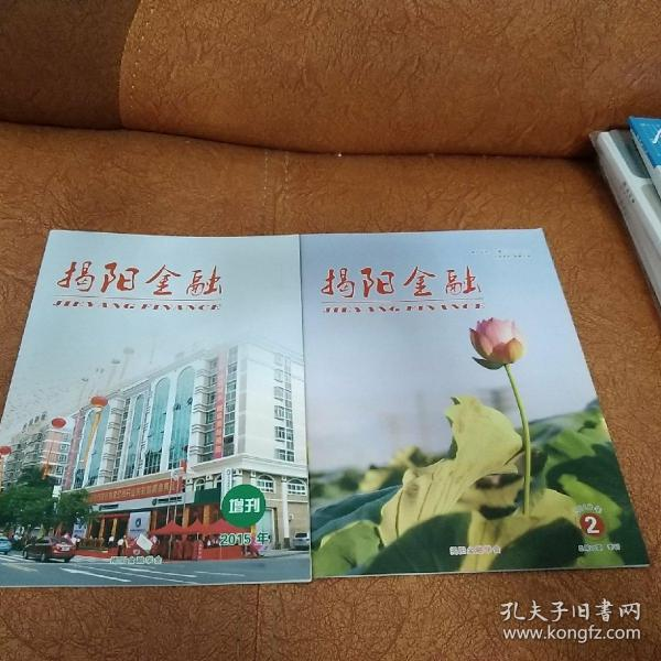 Jieyang Finance Magazine Supplement 2015, Issue 2 2018 [2 joint sales]