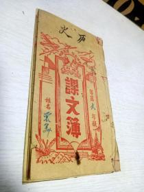 Anti-Japanese War Textbook