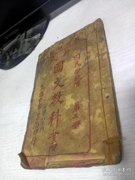 """The second volume of the new """"Chinese Textbook"""","""