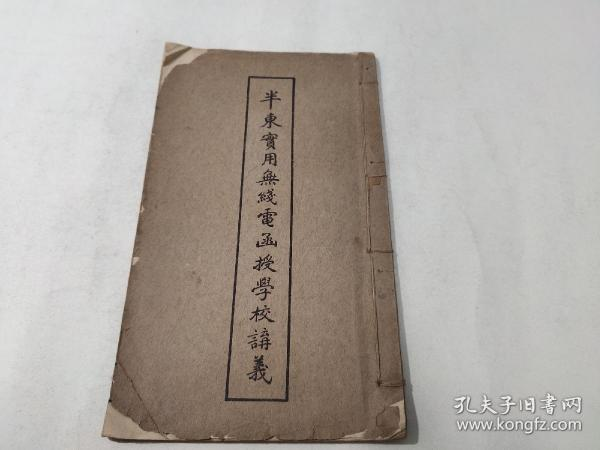 """Republic of China Wired """"Handout of Practical Radio Correspondence School"""" Part XIII"""