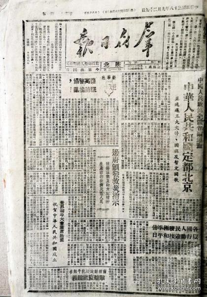 """September 1949 Shaanxi-Gansu-Ningxia Base """"Mass Daily"""" (Yan'an Edition) bound edition (22 issues), the capital of Beijing, the establishment of the CPPCC, liberation of Xinjiang, Ningxia, etc. (rare)"""