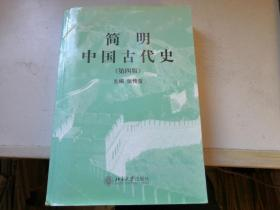Concise Ancient Chinese History (Fourth Edition)