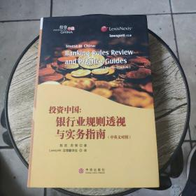 Investing in China (Chinese-English): A Perspective and Practical Guide to Banking Planning
