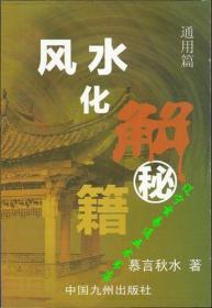 《風水化解秘籍》慕言秋水著32開272頁