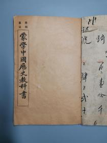 Mongolian History Textbook