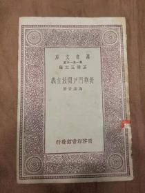 Universal Library Open Door to China Tao Hui Previously Published by Commercial Press Early 1930 Edition 72 pages