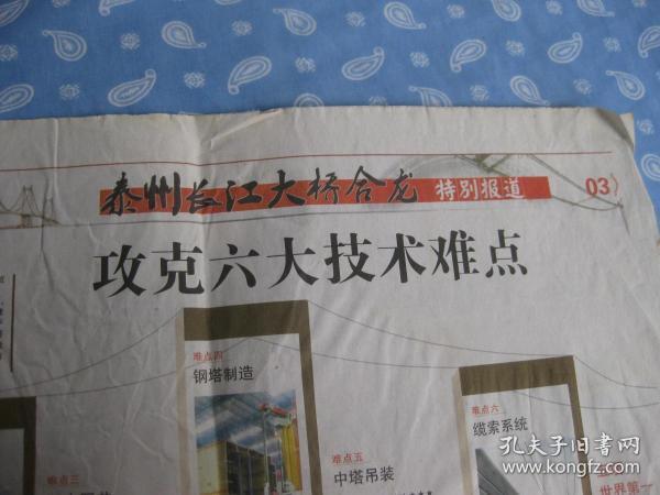 Taizhou Daily 2011.9.29 three to six editions-focus: special report of Taizhou Yangtze River Bridge Helong