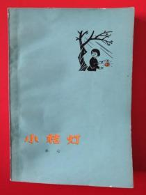 "1978 ""Little Orange Lantern"", printed by Bing Xin"