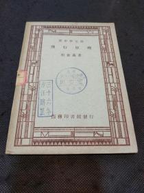 Xinzhong Library: Principles of Flight