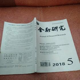 Financial Research Issue 5 of 2018 (2018.5)