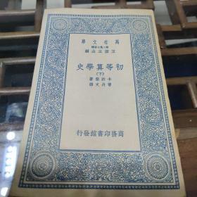 History of Elementary Mathematics (2)