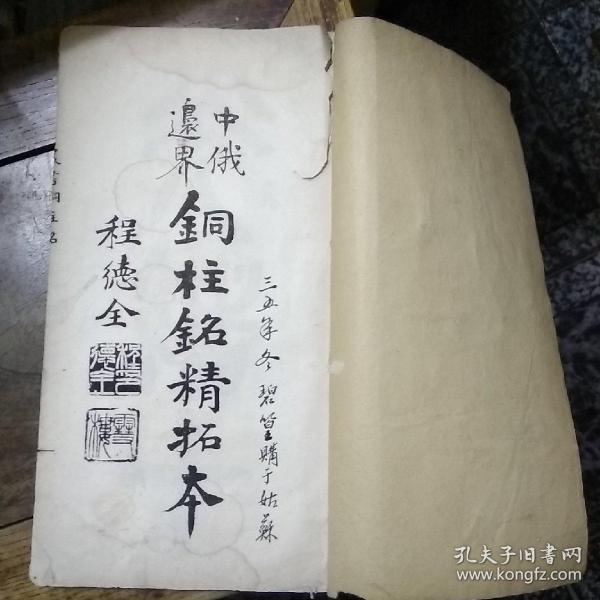 The old rubbings installed in the Republic of China: refined rubbings of the bronze pillars on the Sino-Russian border (precious literature and history)