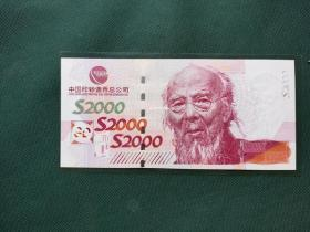 Qi Baishi test banknote commemorative ticket test ticket (only one banknote is sold)