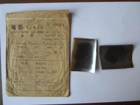 1978 Shanghai Huaihai Middle Road Haiying Photo Agency Advertising Negative Bag, Negative Film
