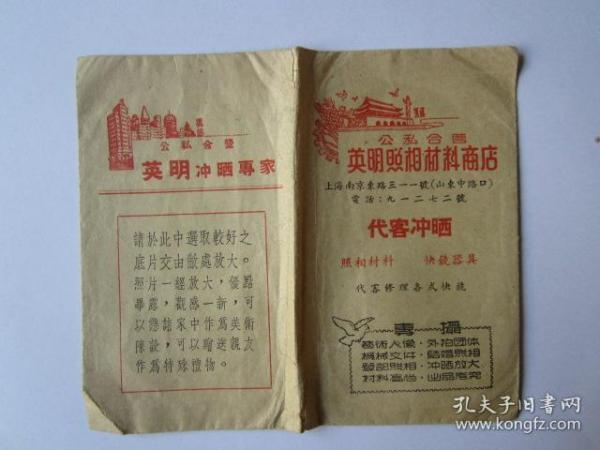 1956 Shanghai Ningming Road Public-Private Partnership Yingming Photo Materials Store Advertising Negative Film Bag