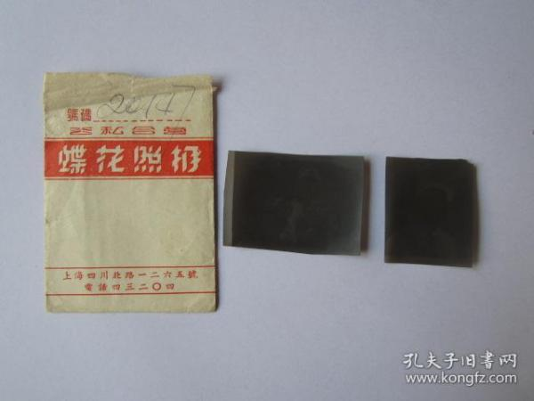 In the early days of the founding of the PRC, the public-private joint venture butterfly flower photo studio, 1265 Sichuan North Road, two negative film bags and two military negatives