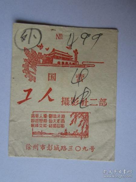 Early Negative Worker Photography Agency Advertising Film Bag, 309 Pengcheng Road, Xuzhou City