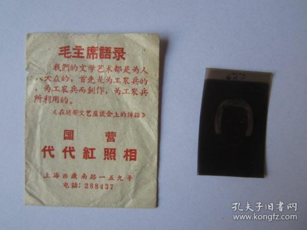 Negative film bag, negative film of the National Revolutionary Photo Gallery, No. 159, South Tibet Road, Shanghai during the Cultural Revolution