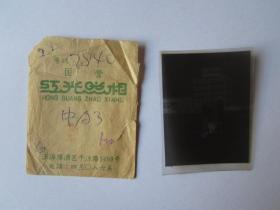 Negative film bag and film in the state-owned Hongguang Photo Gallery, Pingliang Road, Yangpu District, Shanghai, China