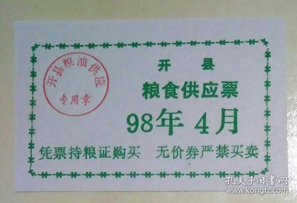 County Food Supply Tickets opened in 1998