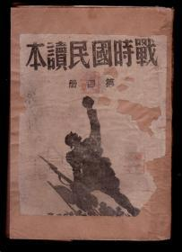 Textbooks during the Anti-Japanese War of 1943