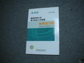 """State Grid Corporation of China's Electricity Safety Working Rules"" Random Exam Review Questions (2010 Edition) 1CD"