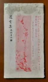 """Tianjin Jinshi Painting and Calligraphy Society: """"Cathering the Clouds"""" (one of the """"Four Great Kundans"""" of the Republic of China) Zhang Yishan is waiting [36 open volumes]"""
