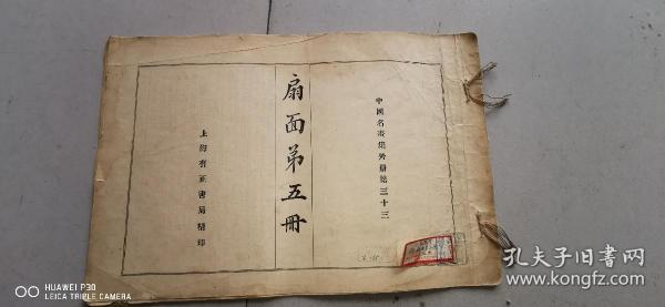 Fan Book Volume 5 (External Book 33 of Chinese Famous Painting Collection) Colo Edition ~ Dowling Paper Printing
