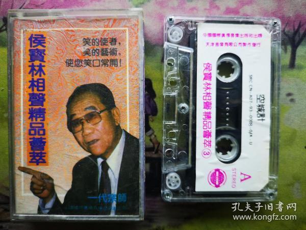[Hou Baolin Crosstalk Boutique Collection 3] [Tape]