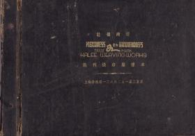 """Hardcover cover back cover: """"Sample of Kelly Weaving Factory (Shanghai Hede Road No. 126, Lane 251 to 255)"""" [Only the cover cover is left]"""