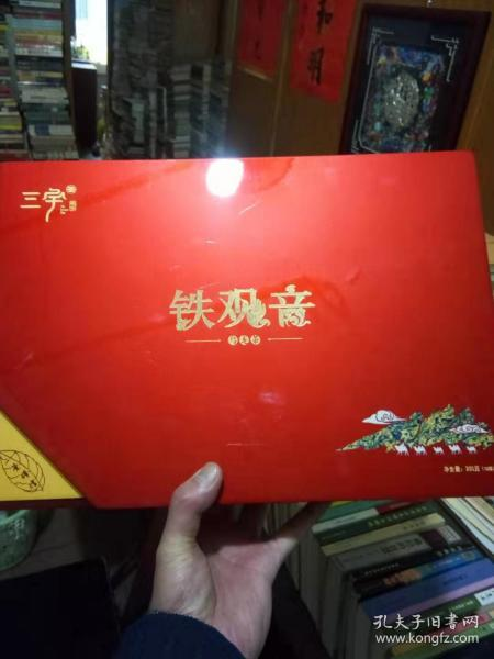 FRP Exquisite Empty Tea Box (with Tieguanyin)