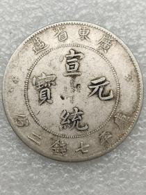 Xuantong ingot silver dollar one made in Guangdong Province
