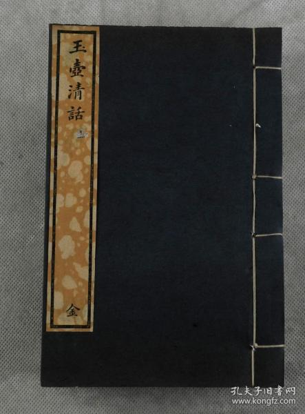 Qing Qianlong Bao Tingbo Congshu; white paper fine print; collection of wild history novels [Jade Pot Qinghua] also known as [Jade Pot Wild History] 6 volumes and 10 books. Written by Humanist Ying of the Northern Song Dynasty; the content mainly records the actions of monarchs and ministers, ritual and music articles, insights from the four seas, and so on. .