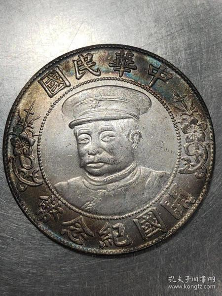 A commemorative coin of the founding of the Republic of China
