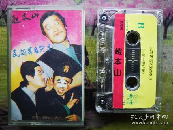 [Famous Famous Comic Star Zhao Benshan] [Tape]