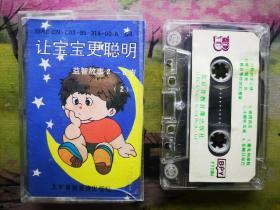 [Make Your Baby Smarter] [Puzzle Story (2)] [Tape]