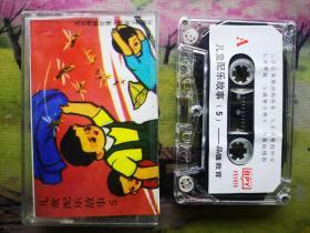 [Children's Music Story (5)] [Tape]